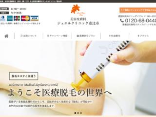 恵比寿・渋谷の永久医療脱毛(全身・顔など)なら美容皮膚科のジュエルクリニック恵比寿