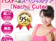 NachuCute ナチュキュート